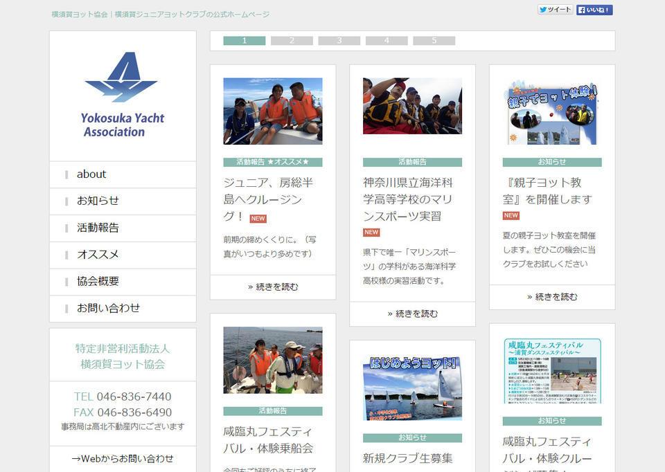 横須賀ヨット協会|横須賀ジュニアヨットクラブ
