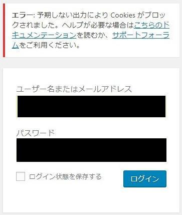 WordPressエラー修正