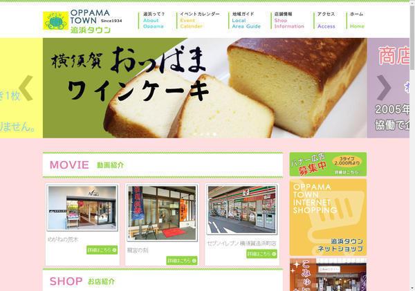おっぱまタウン|神奈川県横須賀市追浜地区タウン情報サイト