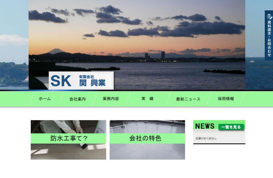 塗装防水工事 関興業 横須賀市横浜市逗子市