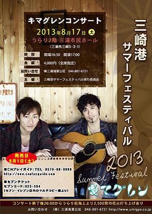 三崎港サマーフェスティバル2013 キマグレンポスター制作