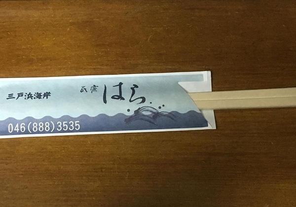 三浦市 民宿はら 箸袋作成