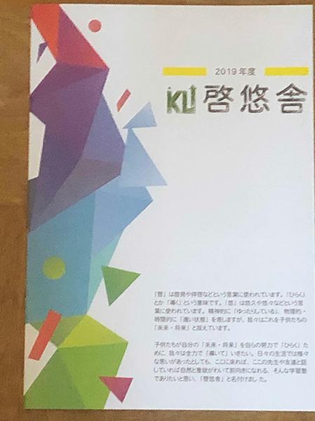 浦賀塾 啓悠舎様 2019年版 冊子版下作成