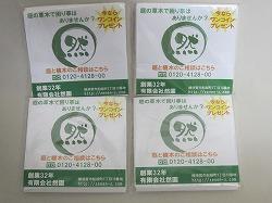 有限会社然園 ポケットティッシュデザイン作成