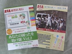 アサヒ浦賀 助け隊冊子制作Vol.2