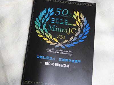 三浦青年会議所50周年記念誌作成