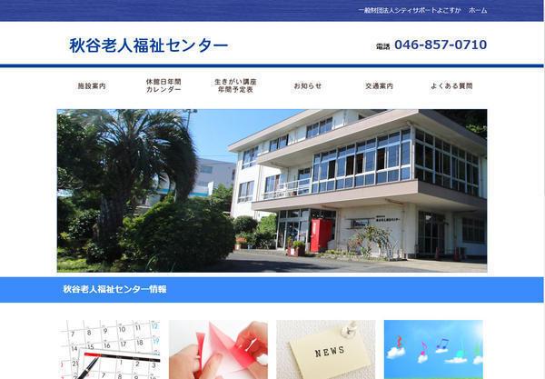秋谷老人福祉センター様 サイト制作
