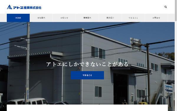 設計・建築金物・製缶・非鉄金属アトヱ産業株式会社様
