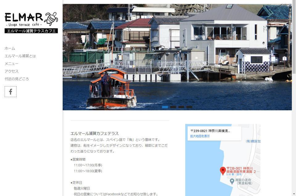 浦賀渡し舟カフェテラス エルマール浦賀様 サイト制作
