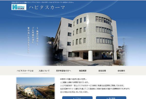 横須賀市住宅型有料老人ホームハビタスカーマ様