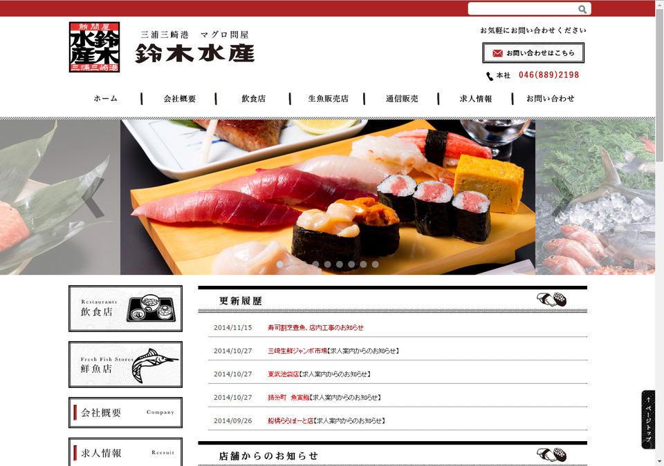 鮪:マグロ・寿司 和食料理 三浦・横須賀・横浜・銀座・豊魚 鈴木水産