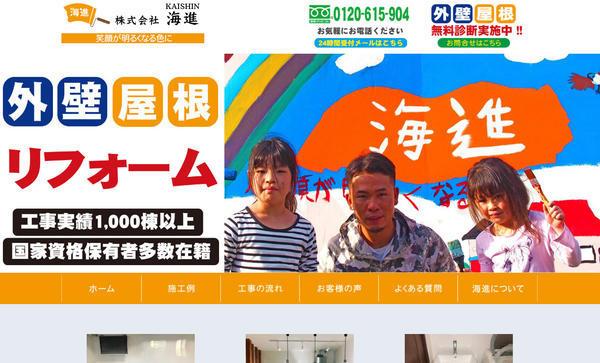 横須賀 三浦 逗子 葉山 横浜の外壁塗装・屋根塗装専門店海進様制作