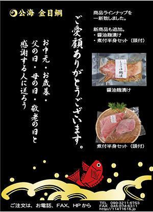 三崎港水揚げ金目鯛の公海(こうかい)チラシ