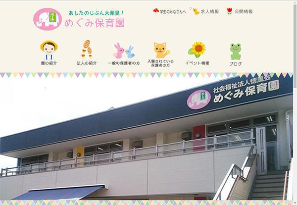 園庭で遊べる 横浜市港北区 めぐみ保育園