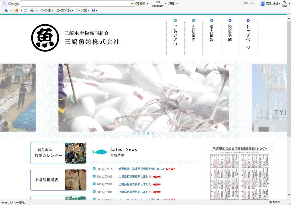 三崎魚類株式会社