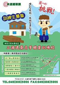 三浦建築高等職業訓練校