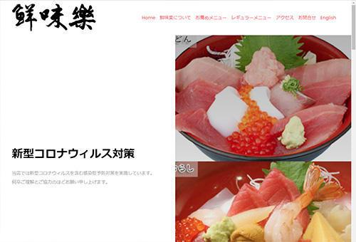 三崎まぐろ鮮味楽