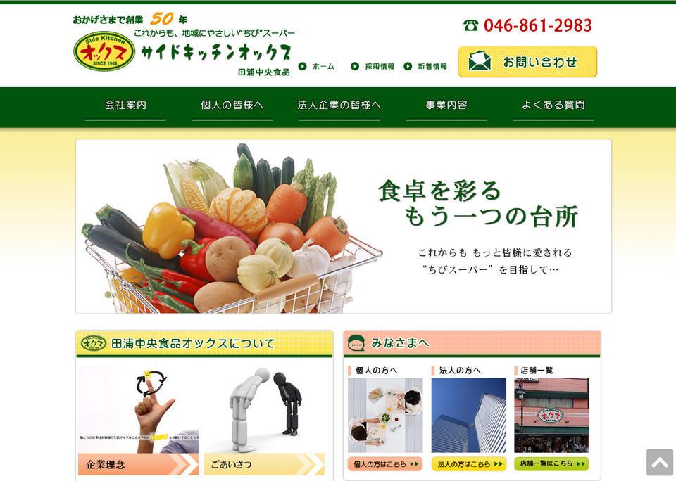 横浜市横須賀市船舶業務用サイドキッチンオックス