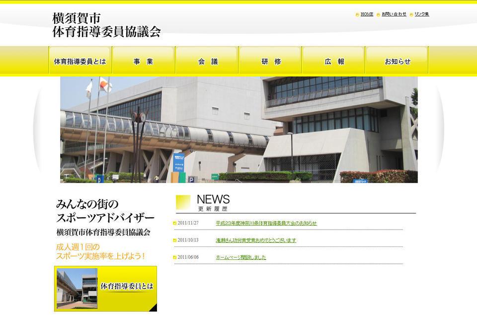 みんなの町のスポーツアドバイザー 横須賀市体育指導委員協議会