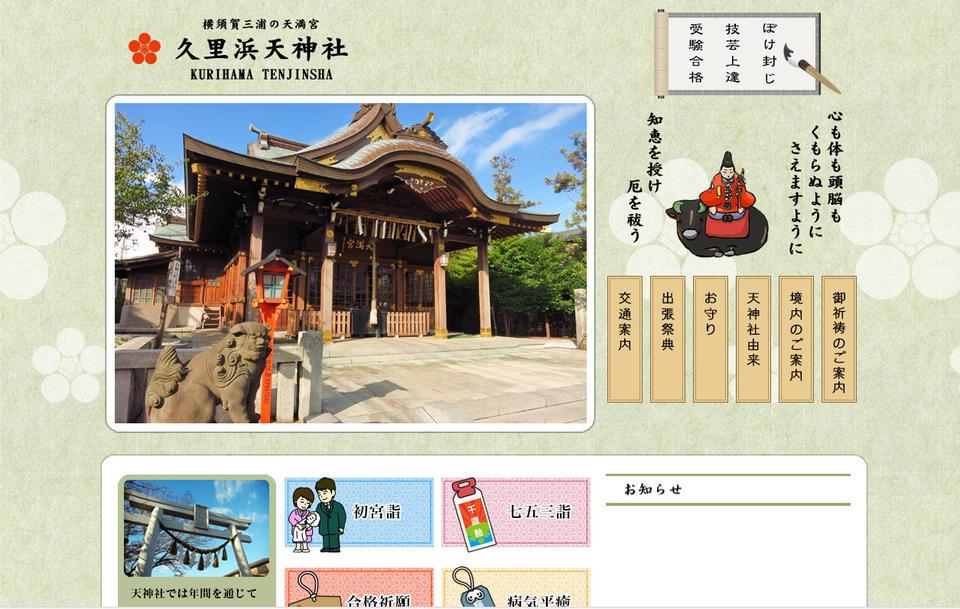 横須賀市久里浜天神社
