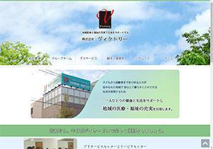 神奈川県/横須賀市/横浜市 地域医療と福祉の充実で健康と生活をサポートする株式会社ヴィクトリー様