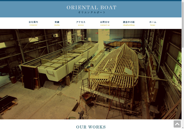 オリエンタルボート【orientalboat】クルーザー観光船FRP製造修理