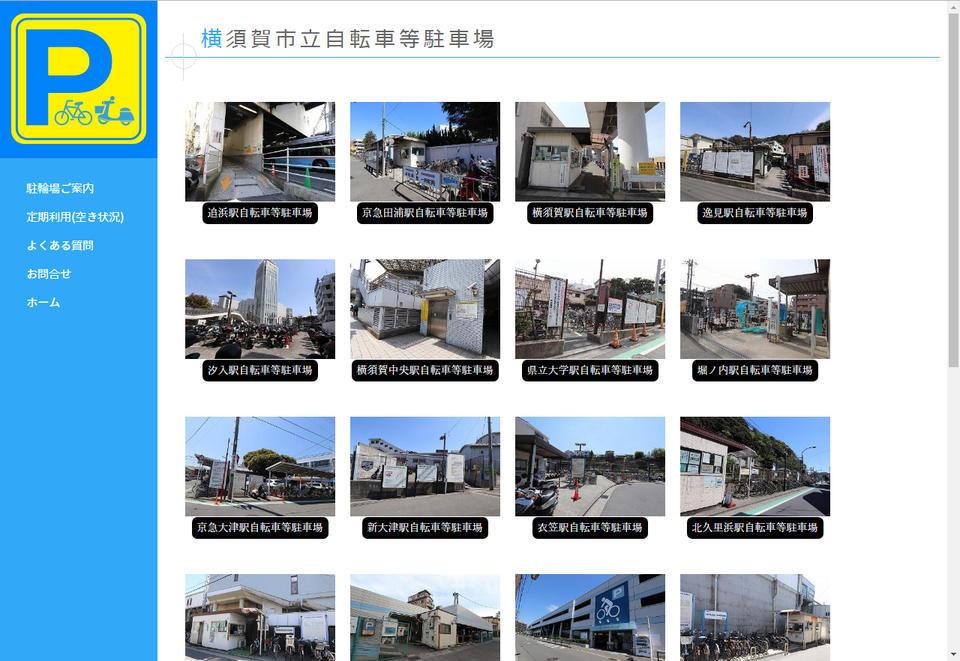 横須賀市営駐輪場サイト制作