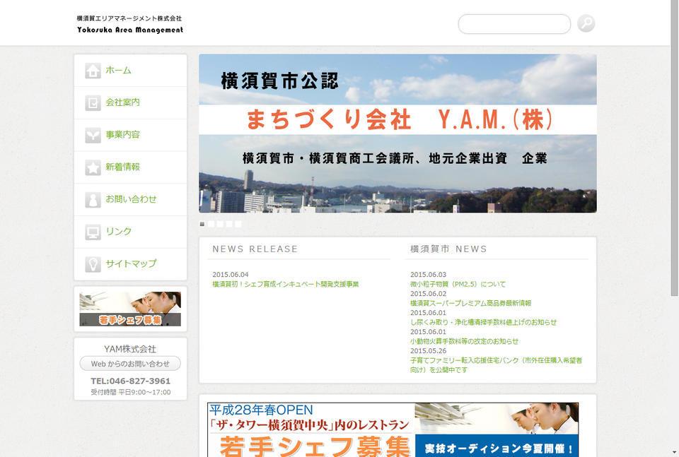 改正中心市街地活性化法に基づく「まちづくり会社」横須賀市、横須賀商工会議所も出資済