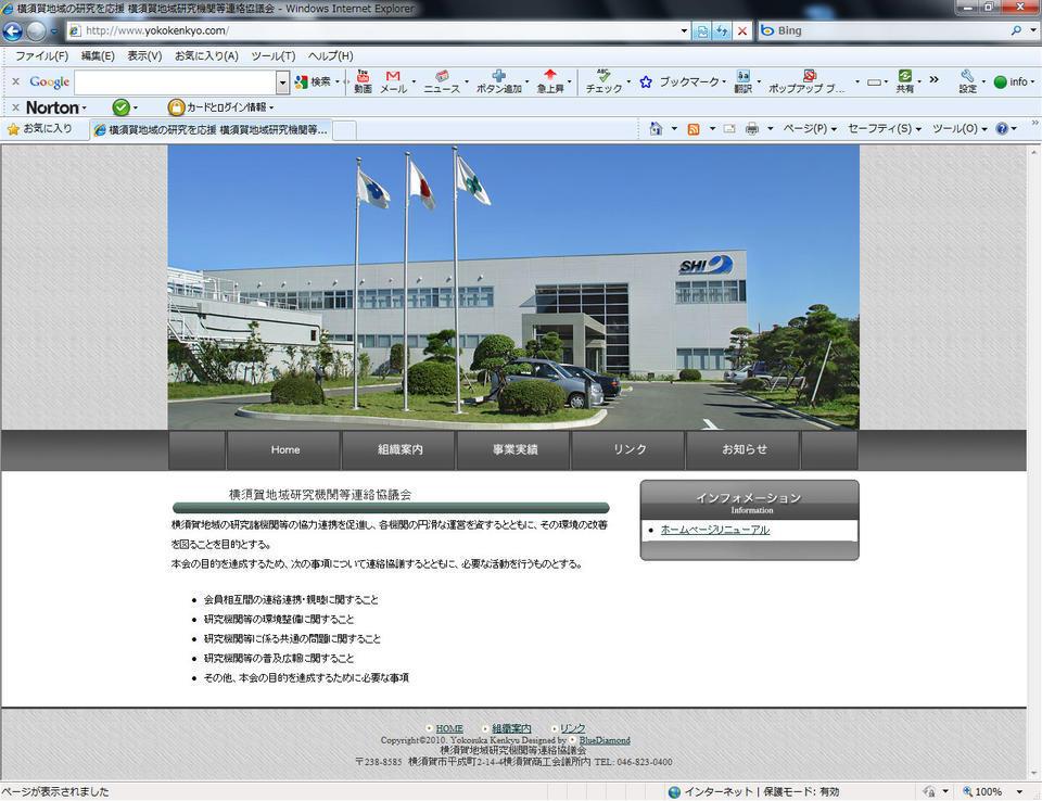 横須賀地域の研究を応援 横須賀地域研究機関等連絡協議会