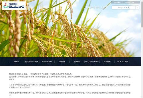 無洗米・業務用・給食 ヨコショク様 サイト制作