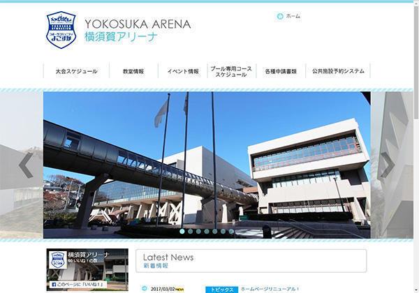 スポーツ・競技・プール 横須賀市総合体育館 横須賀アリーナ様