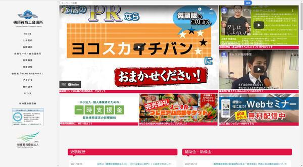 横須賀市の中小企業をサポート・応援します!横須賀商工会議所