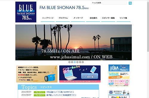 FM ブルー湘南 ‐ 神奈川県横須賀市・三浦半島のコミュニティFM局